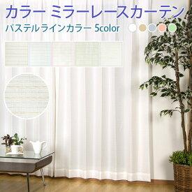 カラーが選べる全7色 昼外から見えにくい UVカット・防炎ミラーレースカーテンPastel(パステル)(幅)100×(丈)80〜150センチ 2枚組カーテン