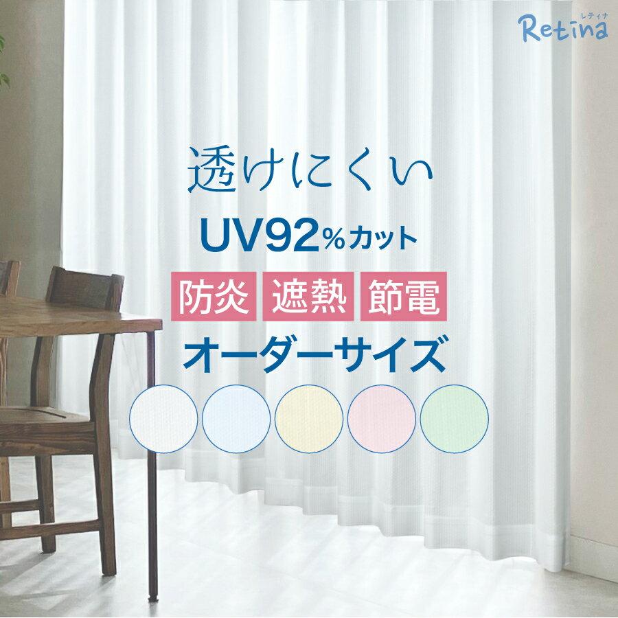 カラーが選べる全5色 昼・夜外から見えにくい! UVカット遮熱 防炎加工 レースカーテン レティナ(Retina)(幅)100×(丈)80〜150センチ 2枚組カーテン