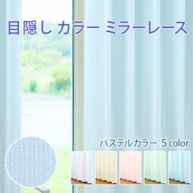 カラーが選べる全5色 昼・夜外から見えにくい! UVカット遮熱 防炎加工 イージーオーダーレースカーテン レティナ(Retina)(幅)〜100×(丈)〜200cm 1枚入りカーテン