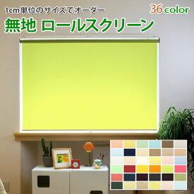 ロールスクリーン 無地カラー36色から選べる!オーダーロールカーテン