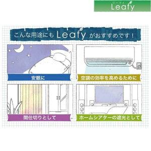 カーテン1級遮光遮熱防音カーテンセットLeafy(リーフィ)&ALLORA(アローラ)4枚組