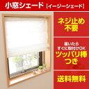 ● 送料無料&ツッパリ棒つき ● 小窓カーテンの新定番!取り付けかんたん♪小窓におすすめイージーシェード!日よけ、カフェ・・・