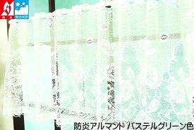 カフェカーテン 小窓に最適な小さいサイズのカフェカーテン 幅100cm×丈50cm ホワイトをベースにした華やかで明るいパステルカラー 万が一の時の安心安全の防炎加工 消防庁認定の防炎ラベル付き 小窓や棚に突っ張り棒・クリップ・画びょうで簡単取付 1枚入り 即日発送 日本製