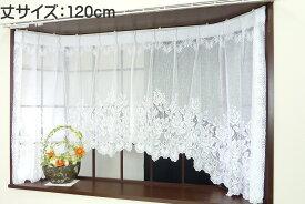 出窓カーテン レース素材のおしゃれでかわいいアーチ形の出窓用レースカーテン ローズ 幅195cm×1枚の片開きタイプ 高さは丈85cmと丈120cmの2種類から選べる 花柄 普通窓にも取付可 あす楽対応 ホワイト 白 既製カーテン ウォッシャブル 日本製 中央に中継ぎ有 合わせやすい