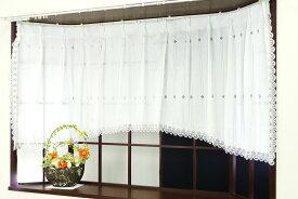 出窓カーテン 裾の形状がアーチ型 レース素材のシンプルな出窓用レースカーテン オランジュ 幅200cm 丈90cm ほぼ無地 普通窓にも取付可 中間に中継ぎナシ(シームレス) 合わせやすい あす楽対応 ホワイト 白 アイボリー リビング 既製レースカーテン ウォッシャブル 日本製