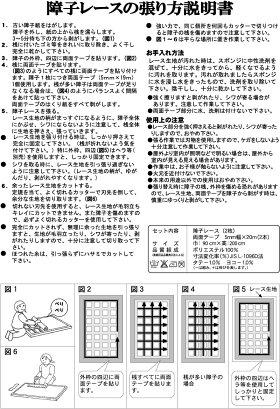 障子レース4