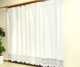 レースカーテン ベント ナチュラルホワイト色 裾フリルの断熱、目隠し、UVカットミラー レースカーテン 幅150cm 2枚セット 丈サイズ均一価格