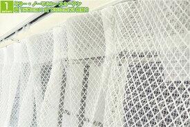 既製レースカーテン(タイプ1) 幅150cm 丈133cm 2枚組 オーソドックスな編ケースメントタイプのレースカーテン 飽きのこないベーシックなレースカーテン 約300cm幅レール対応 一間半サイズ 幅も丈も希少サイズ 数量限定 早い者勝ち ホワイト アイボリー 日本製 あす楽対応