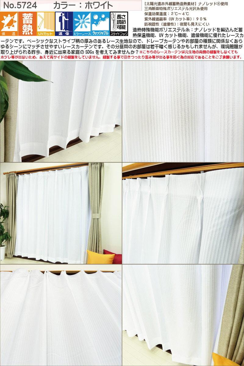 既製レースカーテン(タイプ2) 幅100cm 丈176cm 2枚組 断熱レースカーテン 保温レースカーテン 夜も見えにくい目隠しレースカーテン 機能性レースカーテン 花粉キャッチ加工 約200cm幅レール対応で通常の掃出し窓やベランダ窓用 日本製