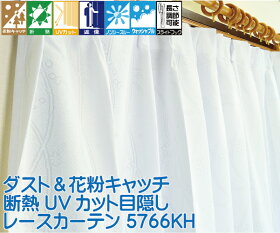 花粉キャッチ断熱UVカットレースカーテン