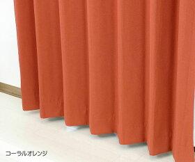 遮光カーテンオレンジ4枚セット