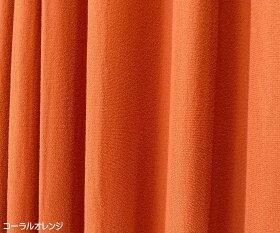 オーダー遮光カーテンオレンジ