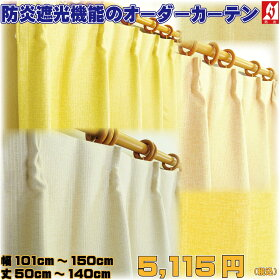 防炎断熱遮光カーテンのオーダーカーテン