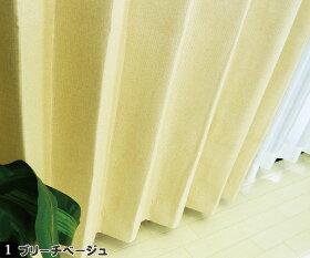 防炎断熱遮光カーテンサイズオーダーベージュ