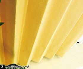 防炎断熱遮光カーテンサイズオーダーオレンジ