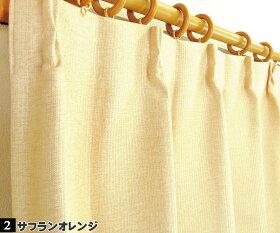 遮光ドレープカーテンオレンジ