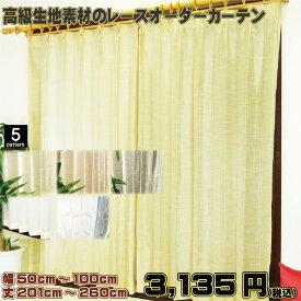 オーダーカーテン 幅50cm〜100cm 丈201cm〜丈260cm 1枚 ドレスにも使用されるボイルやオーガンジーなどの薄地の1クラス上のおしゃれで高級なレースカーテンや防炎 遮像 UVカットなどAタイプよりもさらに高機能なレースカーテン 数量限定商品 アウトレット価格 日本製