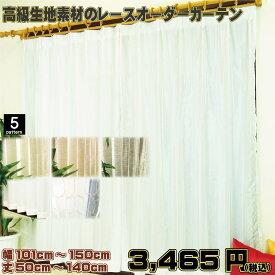 オーダーカーテン [幅101cm〜150cm] [丈50cm〜丈140cm] [1枚] ドレスにも使用されるボイルやオーガンジーなどの薄地の1クラス上のおしゃれで高級なレースカーテンや防炎 遮像 UVカットなどAタイプよりもさらに高機能なレースカーテン 数量限定商品 アウトレット価格 日本製