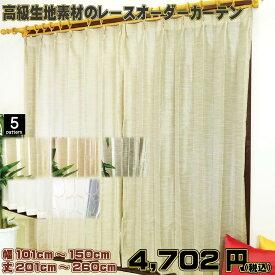 オーダーカーテン [幅101cm〜150cm] [丈201cm〜丈260cm] [1枚] ドレスにも使用されるボイルやオーガンジーなどの薄地の1クラス上のおしゃれで高級なレースカーテンや防炎 遮像 UVカットなどAタイプよりもさらに高機能なレースカーテン 数量限定商品 アウトレット価格 日本製