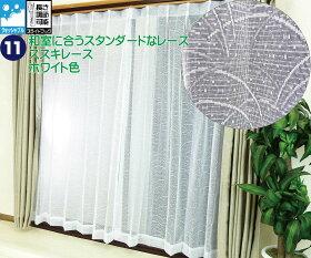 和室に合うレースカーテン