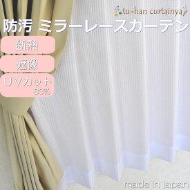 【あす楽】【送料無料】防汚ミラーレースカーテン・遮熱・断熱・UVカット・遮像 透けないおしゃれ快適省エネ日焼け防止日本製【リバティ】