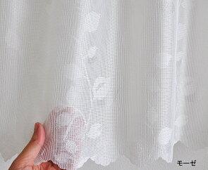 【あす楽】【送料無料】ミラーレースカフェカーテン花・葉柄など小窓用・出窓・幅145cm・目隠しおしゃれ高周波カット日本製