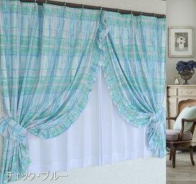 【送料無料】【お姫様カーテン】女の子のお部屋可愛いセンタークロスカーテンドレープ生地フリル付きカーテン・タッセル付き日本製。