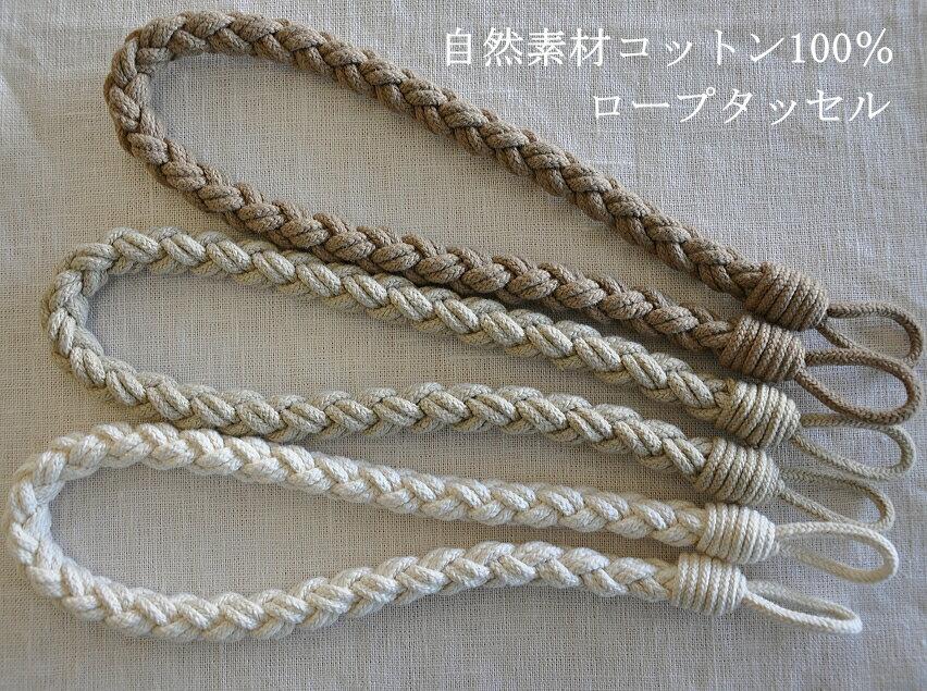 【エントリーでP5倍】【メール便送料無料】カーテンロープタッセル・綿100%自然素材コットンおしゃれカーテン留め日本製