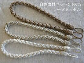 【ネコポス便】カーテンロープタッセル・綿100%自然素材コットンおしゃれカーテン留め1本入り日本製