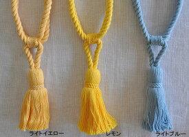 【ネコポス便】カーテンロープタッセル房付き・綿100%コットン自然素材おしゃれカーテン留め(1本入り)日本製