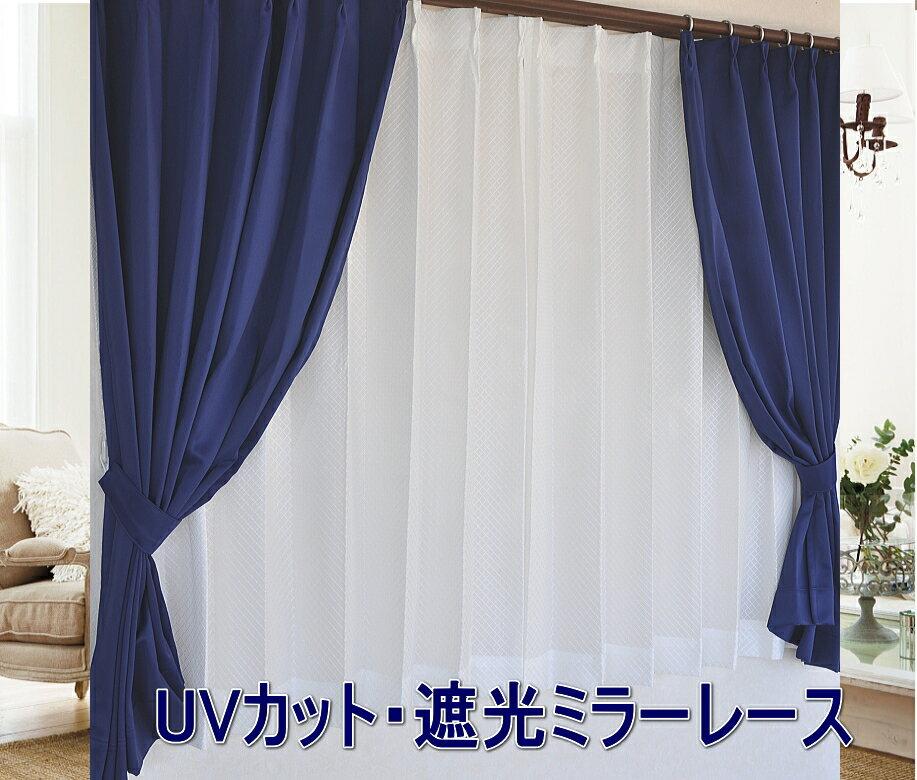 【あす楽】遮光遮熱ミラーレースカーテンUVカット日焼け防止節電おしゃれ日本製【クロス・ソナタ・シュシュ】