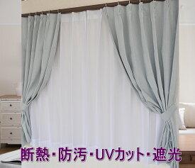 【あす楽】【送料無料】防汚ミラーレースカーテン・遮光UVカット 快適省エネ日本製【エアスト・エアラティス】