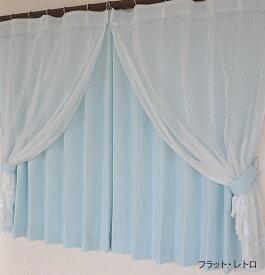 【送料無料】フラットレースカーテン・ヒダなしおしゃれ可愛いトリム飾り間仕切りシフォンレース日本製