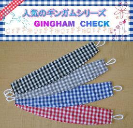 【あす楽】ギンガムチェックカーテンタッセル(2本入り)おしゃれ可愛いカーテン留め舟形タッセル日本製