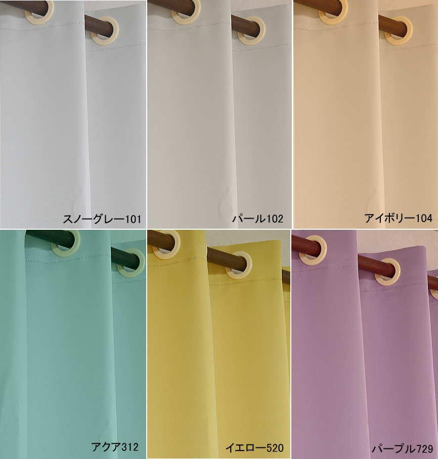 遮光1級・防炎ハト目間仕切りカーテン30色つっぱり式 断熱 目隠し 節電【幅〜290cm×丈〜200cm】1枚入りオーダーサイズ日本製
