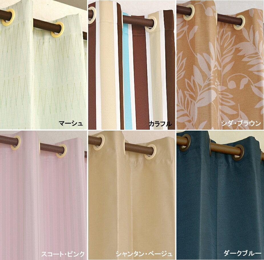 ハト目間仕切りカーテン1級遮光 つっぱり式 断熱 目隠し 節電【幅145cm×丈既製サイズ】1枚入り日本製