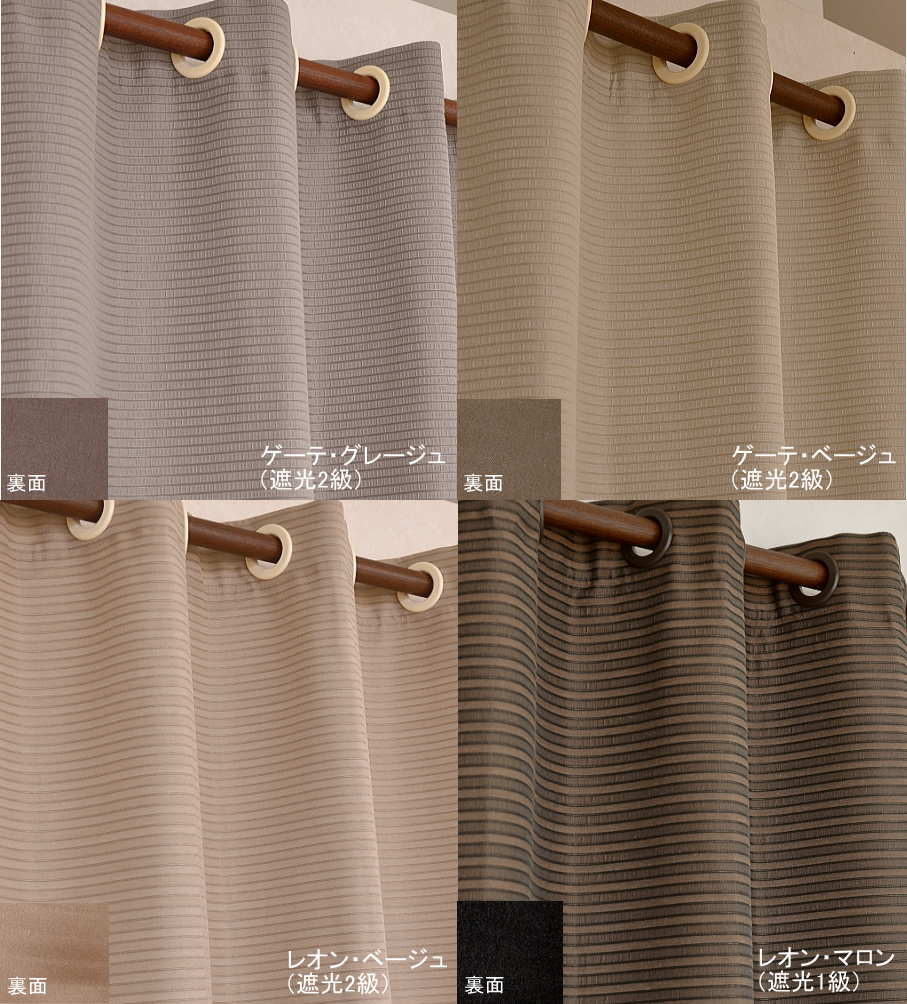防炎・遮光・ハト目間仕切りカーテン つっぱり式 断熱 目隠し【幅145cm×丈既製サイズ】1枚入り 日本製