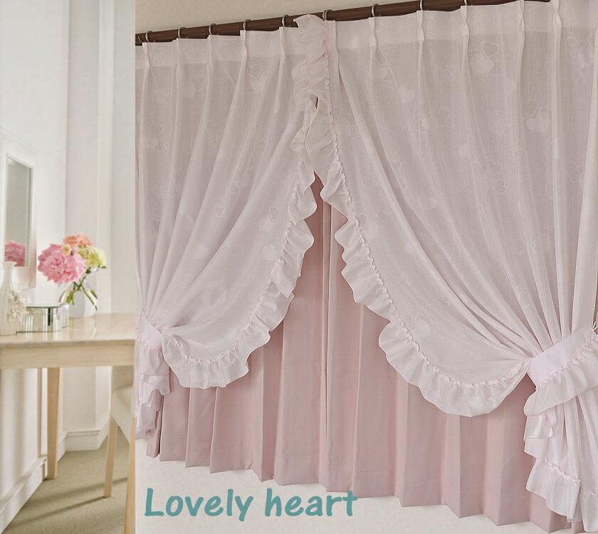 【お姫様カーテン】ラブリーハート可愛い女の子のお部屋センタークロスカーテン おしゃれ UVカット(2枚組)幅100cm 日本製