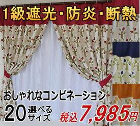 形状記憶・遮光1級防炎・コンビネーションスタイルカーテン おしゃれ ボーダー 可愛い【日本製】