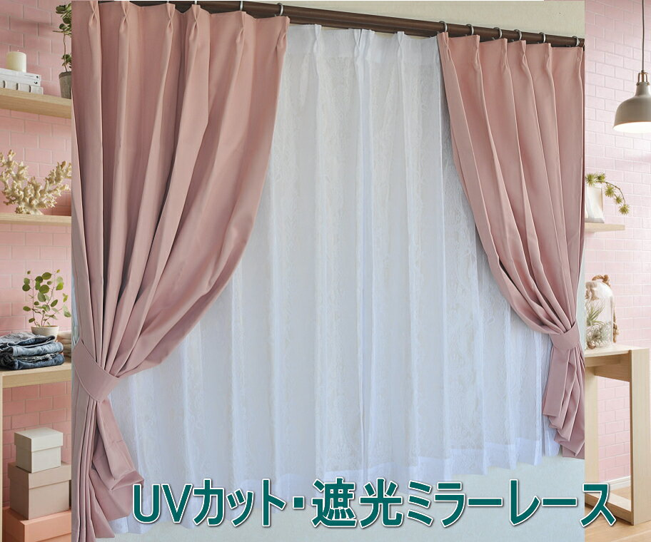 【あす楽】ダマスク柄ミラーレースカーテン クラシックでおしゃれなレースカーテン日本製【クレヨン・マジカル】