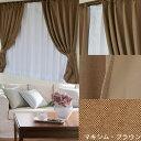 形状記憶・遮光1級・遮熱カーテン幅100cm幅150cmドレープおしゃれ無地日本製【マキシム・クラウン】
