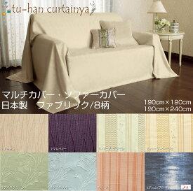 【送料無料】【マルチカバー】ソファーカバー、ベッドカバー、テーブルクロスなどシンプルデザイン日本製190cm×240cm