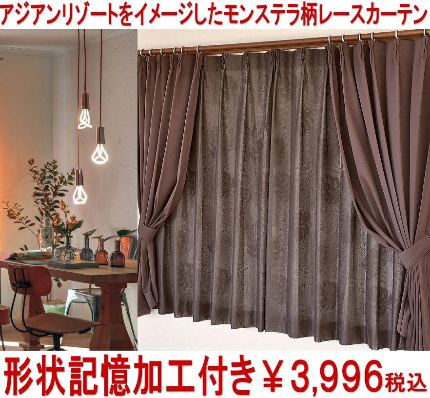 【形状記憶加工】オリエンタルミラーレース遮光カーテン・モンステラ柄おしゃれアジアンUVカット日本製