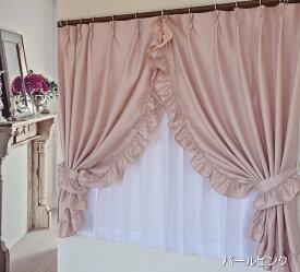 【お姫様カーテン】女の子のお部屋可愛いセンタークロスカーテンドレープ生地フリル付きカーテン・タッセル付き日本製