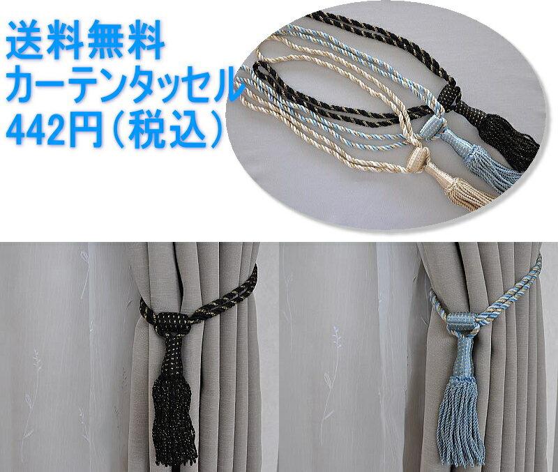 【送料無料】カーテンロープタッセル房付きおしゃれラメ入り日本製カーテン留め(1本入り)日本製