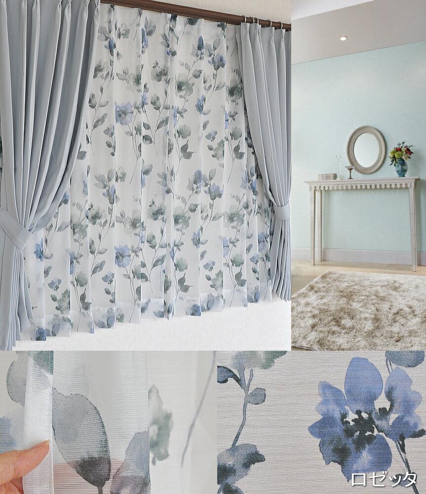 【形状記憶ボイルレース】カーテン木綿調・リネン風・北欧風・デザイン・日本製幅100cm幅150cm