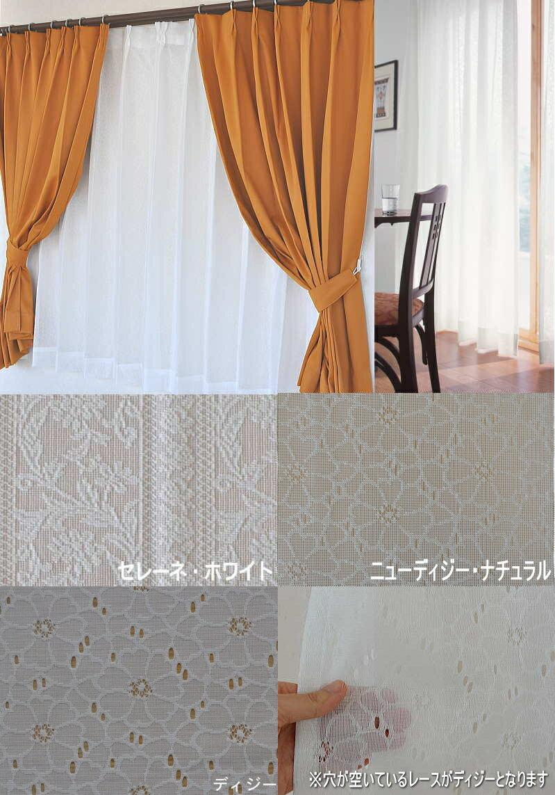 【あす楽】ミラーレースカーテンフラワー柄100cm幅/150cm幅おしゃれ可愛い花柄UVカット日本製【セレーネ・ニューデイジー】