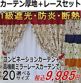 形状記憶・遮光1級防炎・コンビネーションスタイルカーテンと高機能レースカーテンセットおしゃれ ボーダー かわいい【日本製】