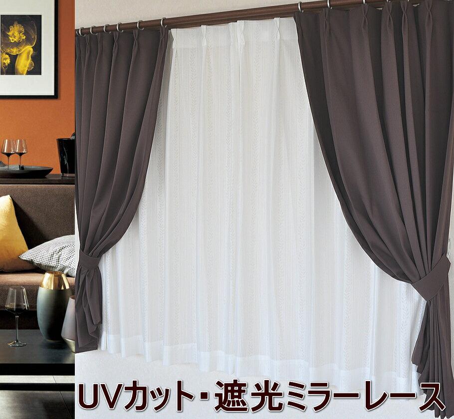 【エントリーでP5倍】【あす楽】遮光遮熱ミラーレース UVカット日焼け防止 快適省エネ 人気レースカーテン日本製