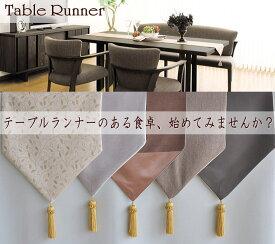 【12月はエントリーでP10倍】【あす楽】テーブルランナー 食卓 布 クロス 無地 おしゃれ リバーシブル テーブル小物 北欧 日本製